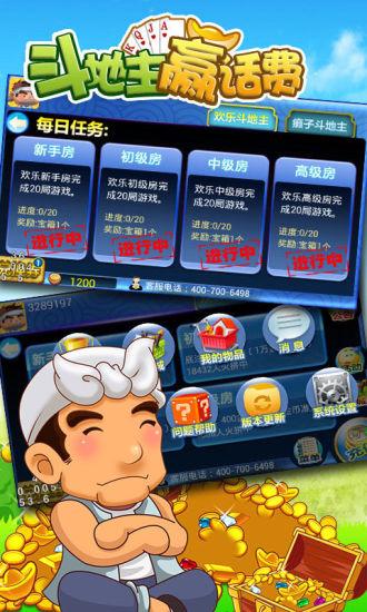 斗地主赢话费欢乐版 玩棋類遊戲App免費 玩APPs