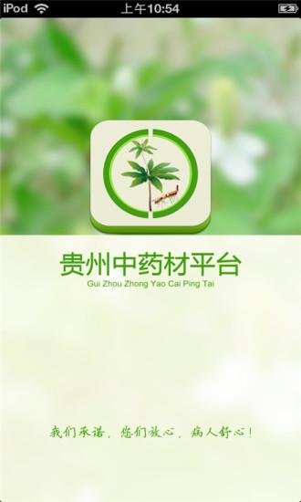 贵州中药材平台