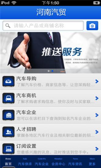 玩免費生活APP|下載河南汽贸平台 app不用錢|硬是要APP