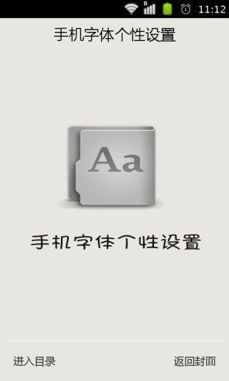 手机字体个性设置