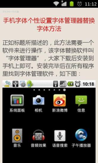 玩免費工具APP|下載手机字体个性设置 app不用錢|硬是要APP