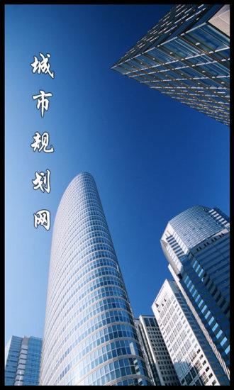 城市规划网