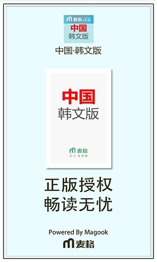 中国韩文版