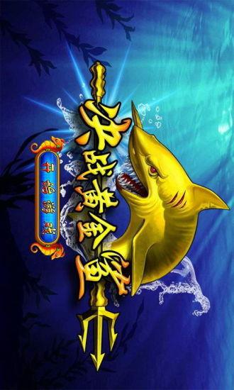 黄金捕鱼3