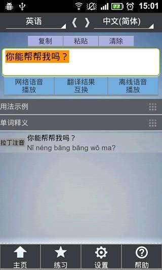 谷歌翻译语音版