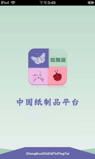 中国纸制品平台