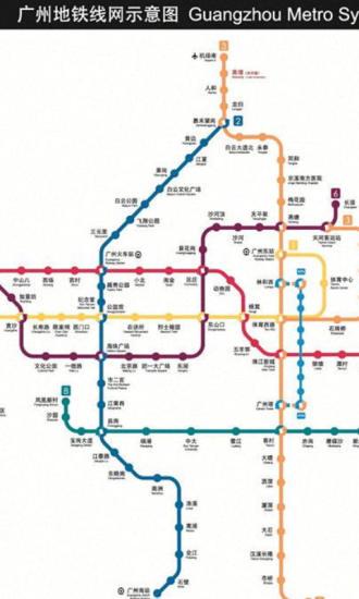 玩生活App|广州地铁换乘实时查询免費|APP試玩