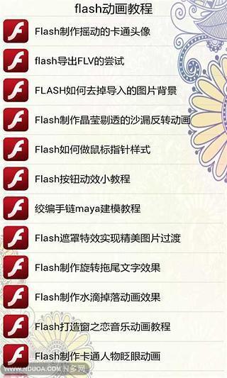 flash动画教程