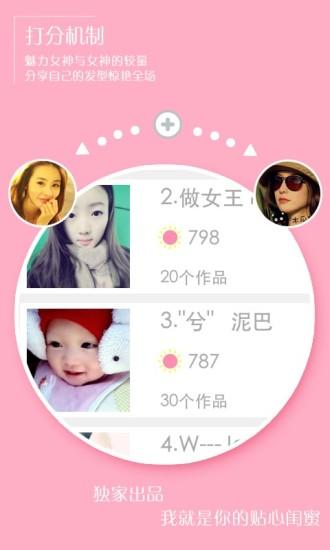 【免費生活App】美发秀秀-APP點子