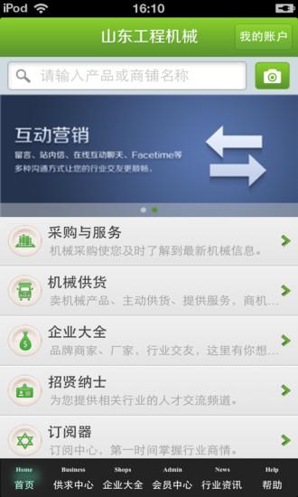 山东工程机械平台