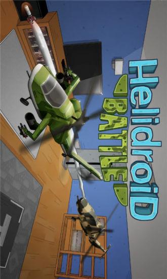 玩射擊App|遥控飞机大战免費|APP試玩