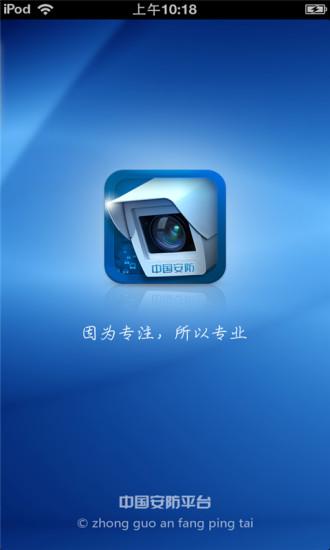 中国安防平台
