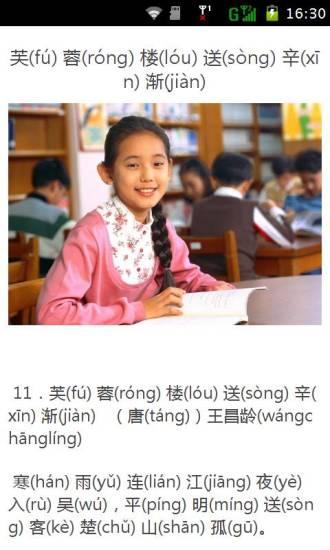 玩教育App|小学生必备古诗70首拼音免費|APP試玩