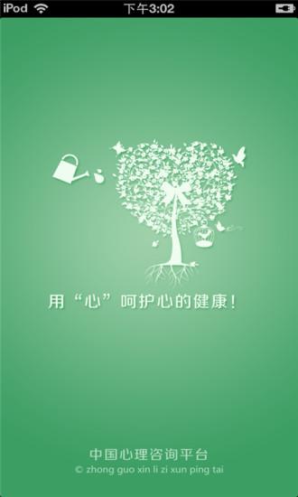 中国心理咨询平台