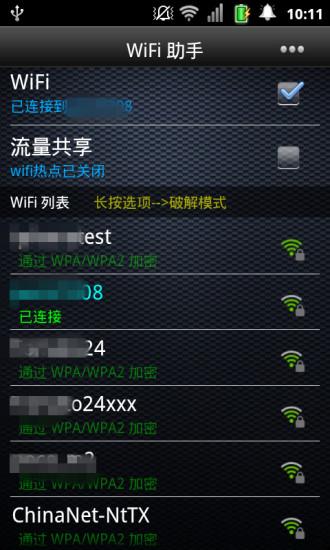 万能WiFi破解