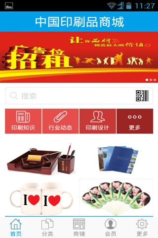 中国印刷品商城