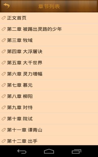 【免費書籍App】大主宰-APP點子