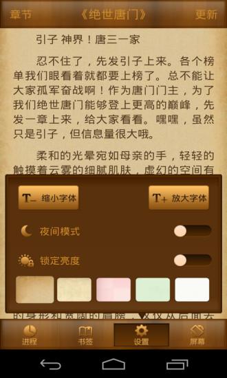 绝世唐门|玩書籍App免費|玩APPs
