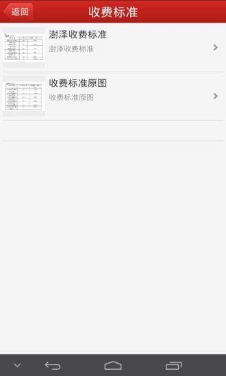 玩免費生活APP 下載天津澍泽律师 app不用錢 硬是要APP