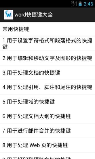 免費下載商業APP|word快捷键大全 app開箱文|APP開箱王
