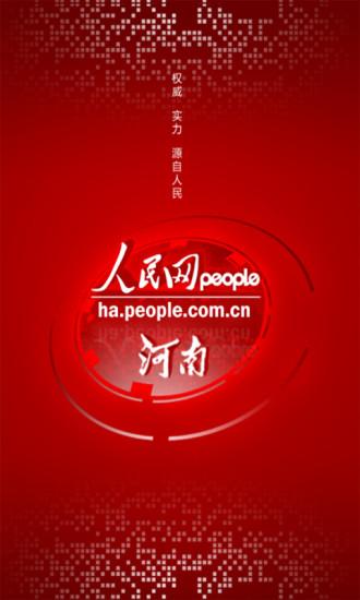 人民网·河南
