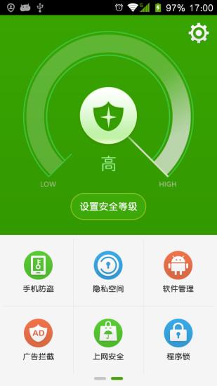 安全管家app - 免費APP