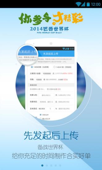 玩財經App 新浪体育免費 APP試玩