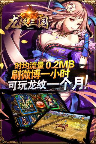 龙纹三国|玩網游RPGApp免費|玩APPs