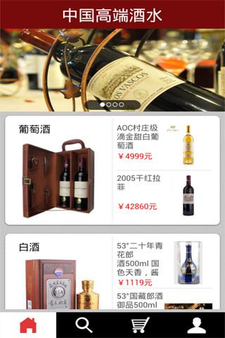 中国高端酒水