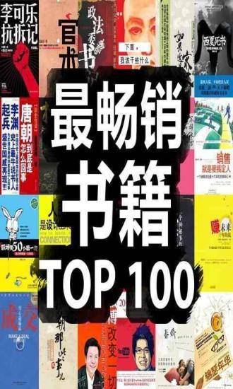 最畅销书籍TOP100为人处世篇