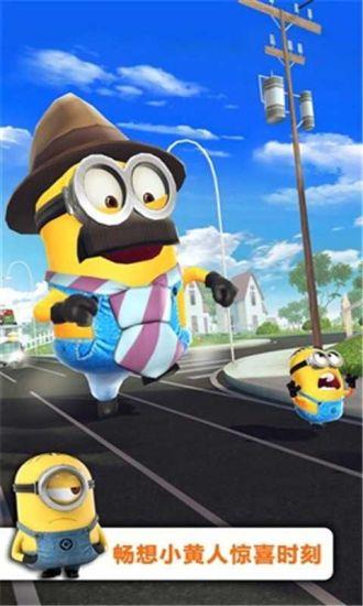 玩體育競技App 极速小黄人快跑免費 APP試玩