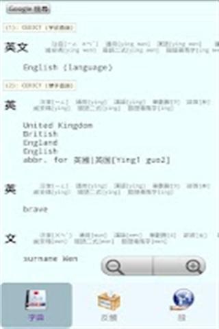 在线英汉字典/中文拼音/计算机