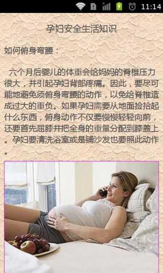 呵护孕妇安全宝典