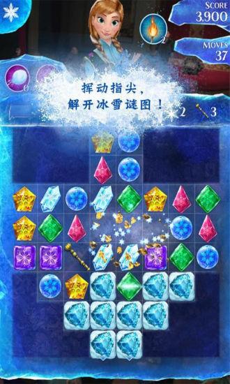 冰雪奇缘中文版
