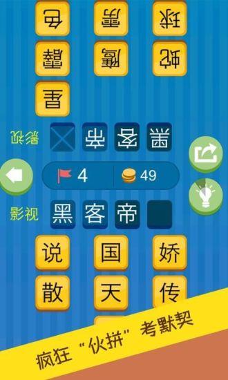 【免費棋類遊戲App】聚会玩-APP點子