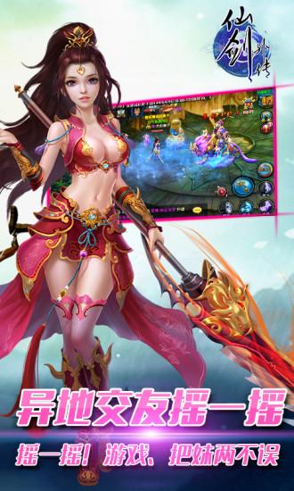 免費下載網游RPGAPP|仙剑外传 app開箱文|APP開箱王
