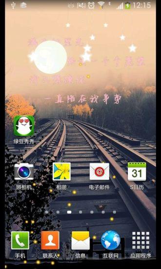 玩免費工具APP|下載铁路口绿豆动态壁纸 app不用錢|硬是要APP