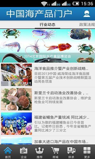 中国海产品门户