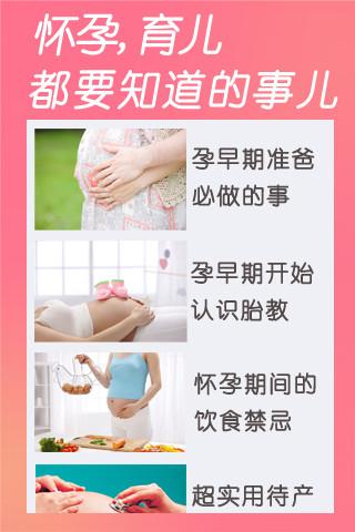 玩益智App|快乐孕期免費|APP試玩