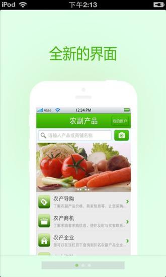 河南农副产品平台