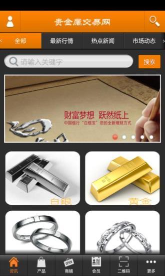 贵金属交易网