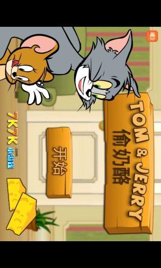 猫和老鼠偷奶酪