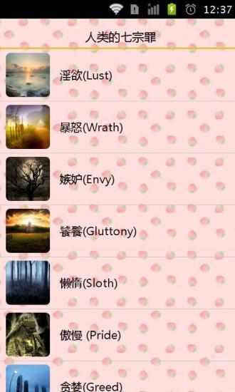 人类的七宗罪