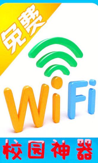 猎豹免费wifi校园神器使用教程