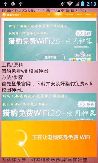 玩免費書籍APP|下載猎豹免费wifi校园神器使用教程 app不用錢|硬是要APP