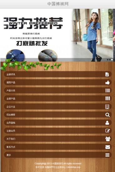 中国裤袜网
