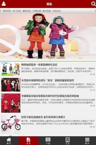 玩商業App|童装制造免費|APP試玩