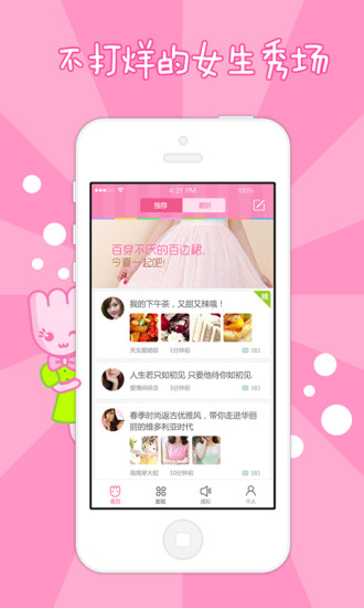 萌app android - APP試玩 - 傳說中的挨踢部門