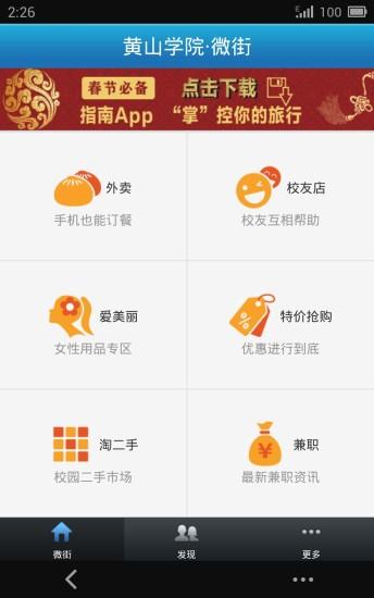 玩免費社交APP|下載黄山学院微校园 app不用錢|硬是要APP