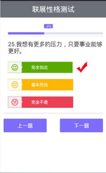 玩策略App|联展性格测试免費|APP試玩